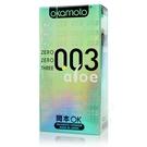 岡本okamoto 衛生套 003極薄蘆薈(綠)10片 保濕/潤滑/滑順/保險套【套套先生】