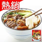 捷康紅燒牛肉麵/包【愛買冷凍】