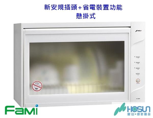 豪山 HOSUN 懸掛式 烘碗機 FW-9880 90cm