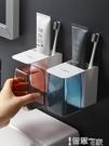 牙刷架 牙刷置物架免打孔漱口杯刷牙杯掛墻式衛生間壁掛式收納盒牙缸套裝 智慧 618狂歡