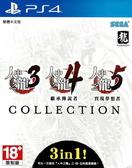 PS4遊戲 人中之龍 3、4、5 實現夢想者 繼承傳說者 YAKUZA 3 4 5 珍藏版 中文版【玩樂小熊】