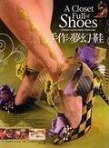 二手書博民逛書店 《手作夢幻鞋A Closet Full of Shoes》 R2Y ISBN:9867101626│JoPackham&SaraToliver
