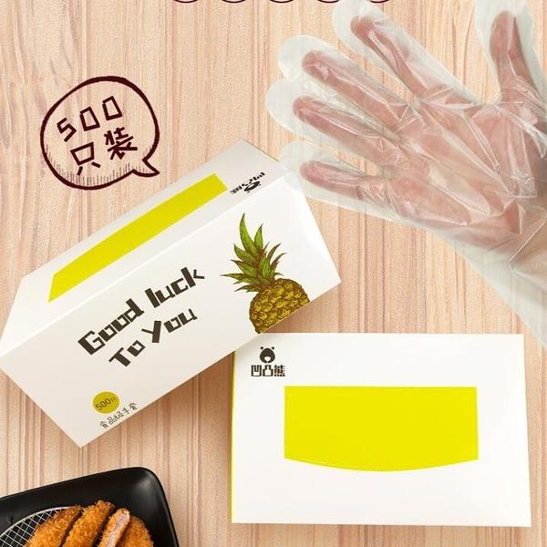 一次性手套 一次性手套盒裝抽取式透明食品加厚餐飲手膜女家用塑料薄膜手套