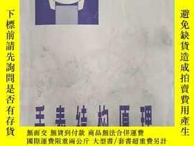 二手書博民逛書店罕見手錶結構原理(機械手錶)Y268742 陳昌山 上海人民出版
