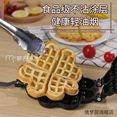 烘焙工具燃氣華夫餅模具烤鬆餅不粘waffle烤盤DIY鬆餅蛋糕模具YYS 快速出貨