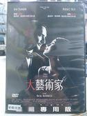 挖寶二手片-Y89-084-正版DVD-電影【大藝術家】-勇奪奧斯卡最佳影片 導演 男主角等五項大獎