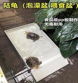 烏龜曬台 陸龜泡澡盆塑料烏龜洗澡盆黃緣泡澡盆烏龜喂水喂食盆烏龜曬臺爬臺 歐歐