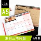 珠友 BC-05211 2021年A5/...