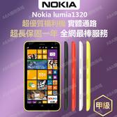 【優質福利機】NOKIA lumia1320 Nokia 諾基亞 旗艦 8G 單卡版 保固一年 特價:5650元