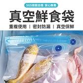 真空鮮食袋6入/重複使用/密封防漏/真空保鮮/SGS檢驗合格 安心無毒/K7658
