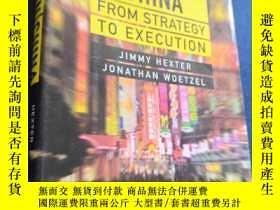 二手書博民逛書店Operation罕見China:From Strategy to Execution 英文原版Y223356