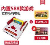 遊戲機主機家用高清電視插卡老式抖音電玩娛樂魂鬥羅經典懷舊紅白機  Sq6682『樂愛居家館』