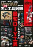 MonoMax最強男子工具圖鑑完全專集 最新版:附筆型螺絲起子