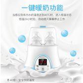 素寶寶暖奶器二合一自動溫奶器嬰兒奶瓶加熱恒溫  俏女孩