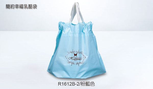 藍色 16-18cm 6吋  乳酪拉拉袋 塑膠袋 乳酪盒手提袋 塑膠拉拉袋 食品袋【D068】