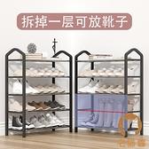 3/4層 鞋架子家用收納多層防塵鞋櫃室內簡易鞋架【宅貓醬】