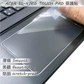 【Ezstick】ACER E5-476 E5-476G TOUCH PAD 觸控板 保護貼