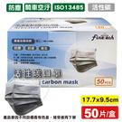 釩泰 四層活性碳口罩-50入 (防塵 騎...