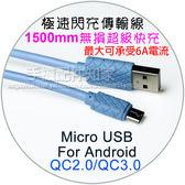 【150cm】Micro USB 支援QC3.0 極速閃充傳輸線/正反可插/6A無損閃電充電線/加長快充線/行動電源/充電器