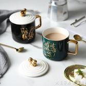 創意歐式陶瓷情侶杯子一對馬克杯帶蓋勺水杯ins卡通下午茶咖啡杯 創意家居生活館