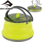 Sea to Summit AXKET_LI萊姆綠 X-戶外可摺疊茶壺1.3L 易攜餐具/登山露營泡茶/戶外野炊燒水壺