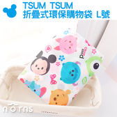 【TSUM TSUM折疊式環保購物袋 L號】Norns 迪士尼正版 輕量 肩背手提袋 旅行收納包米奇維尼