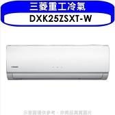 三菱重工【DXK25ZSXT-W】變頻冷暖分離式冷氣內機3坪