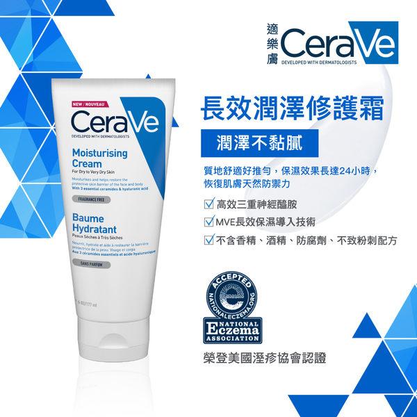 CeraVe適樂膚 人氣保濕雙入組 (保濕乳88ml+修護霜50ml)