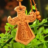 桃木路路通劍鑰匙扣隨身掛件護身符