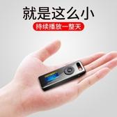 藍慧E100 MP3播放器 運動 有屏迷你學生 隨身聽 HIFI無損 錄音筆 城市科技DF