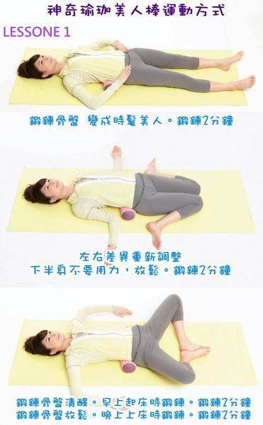 日本COGIT骨盤瑜珈美人棒(日本瑜珈大師嚴選)