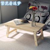 電腦桌筆電桌全實木床上電腦桌懶人折疊小書桌學生宿舍床上寫字桌WY【618好康又一發】
