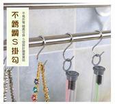 【S型掛鉤2入】5.8cm不銹鋼S形金屬多用S掛勾 不鏽鋼廚房衛浴掛勾 衣帽掛鉤