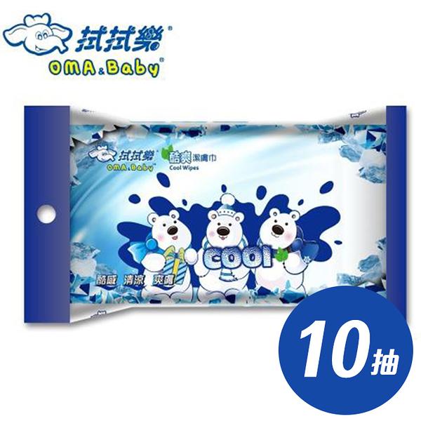 拭拭樂 涼感濕紙巾 10抽 酷爽涼感潔膚巾 冰爽極凍 涼感體用柔濕巾 4539