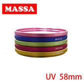 MASSA 彩色邊框 UV 保護鏡/58mm