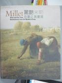 【書寶二手書T6/藝術_YCP】驚艷米勒:田園之美畫展_國立歷史博物館
