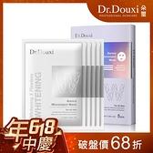 【Dr.Douxi 朵璽旗艦店】極光晶采雪肌面膜 五片入(盒)