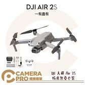 ◎相機專家◎ DJI 大疆 Air 2S 暢飛無憂套裝 含1年隨心換 空拍機 Air2S 另有含記憶卡賣場 公司貨