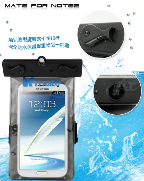MATE 玩樂雙魚防水型手機袋