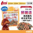 鮮雞道《高鈣雞肉綜合起司條-雞肉+蔬菜》狗軟性零食FCS-002【寶羅寵品】