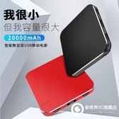 行動電源超薄迷你手機通用便攜20000毫安大容量10000M