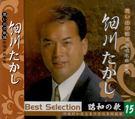 昭和的歌-原唱名曲全集15 細川貴志 C...