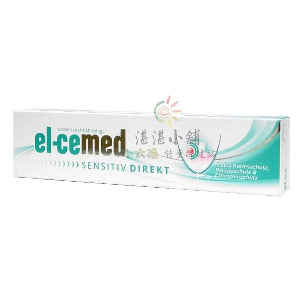 貝可力雙效抗敏牙膏 75mL