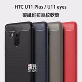 【妃凡】細緻拉絲!HTC U11 Plus/U11 eyes 碳纖維 拉絲紋 軟殼 保護殼 全包邊 防摔 手機殼 198