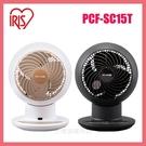 可刷卡◆IRIS愛麗思 空氣循環扇 PCF-SC15T (限定色)◆台北、新竹實體門市