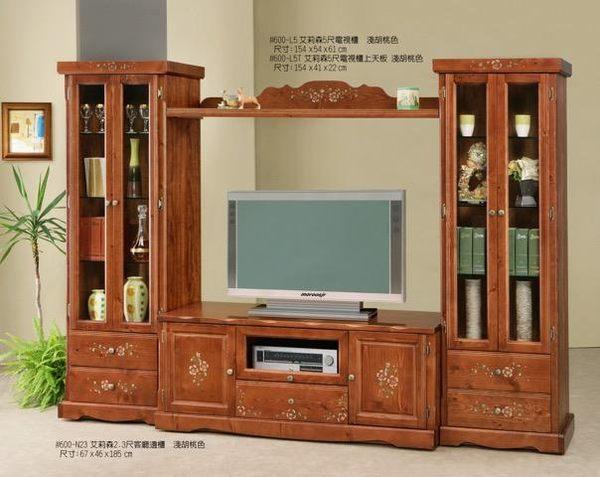 8號店鋪  全實木鄉村風係列 5尺加2.3x2電視櫃 淺胡桃色 訂製傢俱~客製化全實木傢俱