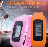 成人學生運動計步器老人走路計步器多功能兒童手表智能運動手環  沸點奇跡