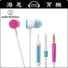 【海恩特價 ing】日本鐵三角 ATH-CKL220i iPhoen線控耳機 狂熱白 鐵三角公司貨