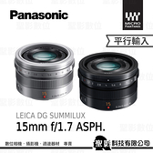 Panasonic 15mm F1.7 LEICA DG 廣角定焦鏡 M4/3 3期零利率 / 免運費 WW【平行輸入】H-X015