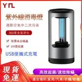 【快速出貨】 新款便攜式 消毒燈(含臭氧)消除甲醛 蟎蟲 無臭氧消毒燈